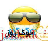 9525294-vector-illustration-of-cool-glossy-single-emoticon